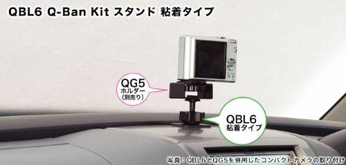 Beat-Sonic [ ビートソニック ] Q-Ban kit QBL6 Beat-Sonic