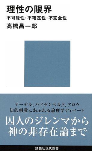理性の限界 不可能性・不確定性・不完全性 限界シリーズ (講談社現代新書)