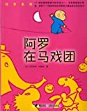 Harold's Circus (Simplified Chinese)