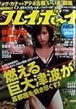 週刊 プレイボーイ 2014年 7/28号 [雑誌]