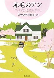 赤毛のアン—赤毛のアン・シリーズ〈1〉 (新潮文庫)