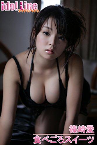 篠崎愛「食べごろスイーツ」 [Kindle版]