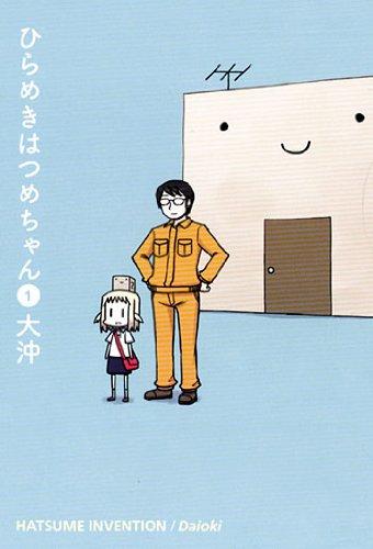 ひらめきはつめちゃん(1) (BLADE COMICS)