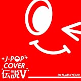 J-POP COVER伝説V Mixed by DJ FUMI★YEAH!