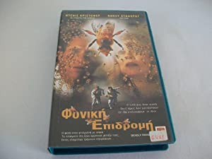 Deadly Invasion [VHS]