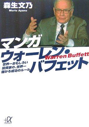 バフェットは、投資法よりその人生の方が何倍も学びがある。今こそ読みたい『マンガ ウォーレン・バフェット』