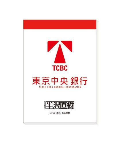 半沢直樹 東京中央銀行メモ帳
