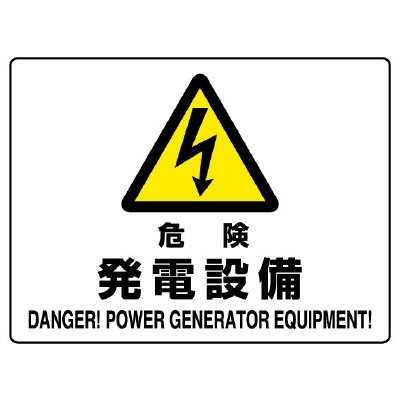 ユニット 危険標識 804-55A 危険 発電設備