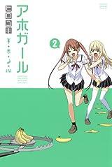 アホの子によるハイテンション4コマ・ヒロユキ「アホガール」第2巻