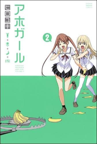 アホガール(2) (少年マガジンコミックス)