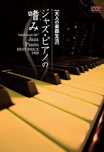 大人の楽器生活 ジャズ・ピアノの嗜み BEST PRICE 1900 [DVD]