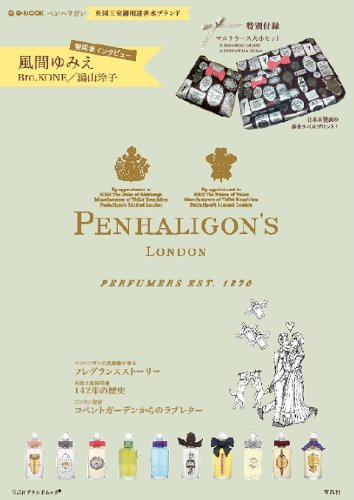 PENHALIGON\'S (e-MOOK)