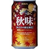 【秋だけの限定醸造】キリン 秋味 350ml×24缶(1ケース)