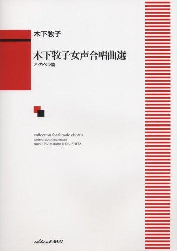 木下牧子女声合唱曲選 アカペラ篇 (1734)