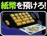 貯金ing仮面ライダー電王