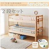 IKEA・ニトリ好きに。タイプが選べる頑丈ロータイプ収納式3段ベッド【fericica】フェリチカ 二段セット   ホワイト