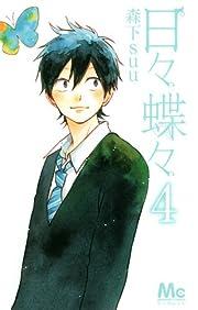 日々蝶々 4 (マーガレットコミックス)
