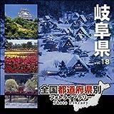 全国都道府県別フォトライブラリー18 岐阜県