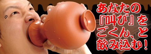 叫びの壷 (ツボ つぼ)