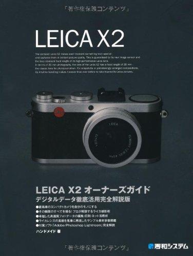 LEICA X2 オーナーズガイド