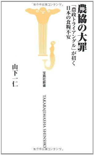 農協の大罪 (宝島社新書)