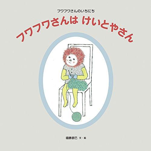 フワフワさんは けいとやさん フワフワさんのいちにち (日本傑作絵本シリーズ)