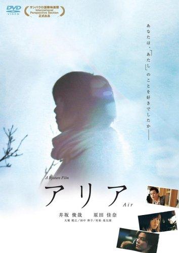 アリア [DVD]
