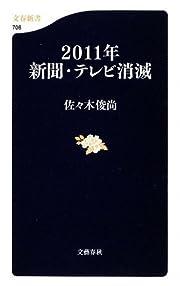 2011年新聞・テレビ消滅 (文春新書)