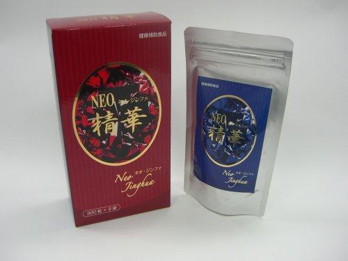 NEO精華〜ネオジンファ〜