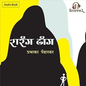 Rarang Dhang Audiobook