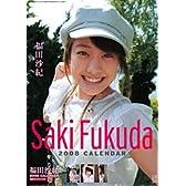 福田沙紀 2008年カレンダー