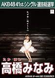 AKB48 公式生写真 僕たちは戦わない 劇場盤特典 【高橋みなみ】