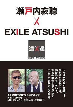 SWITCHインタビュー 達人達 瀬戸内寂聴 × EXILE ATSUSHI (SWITCHインタビュー達人達)