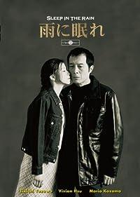 雨に眠れ [DVD]