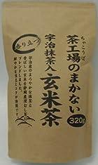 大井川茶園 茶工場のまかない 香り立つ宇治抹茶入玄米茶 320g