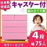キャスター付きチェスト/タンス収納 幅75cm 4段 ピンク 【日本製】【完成品】