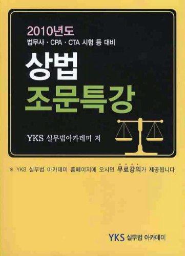 Condolence Topics in Business Law (2010) (Korean edition) PDF