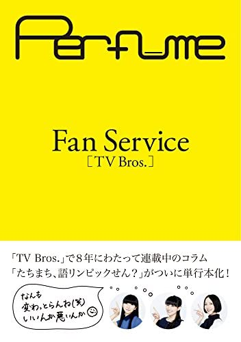 Perfume 「Fan Service[TV Bros.]」