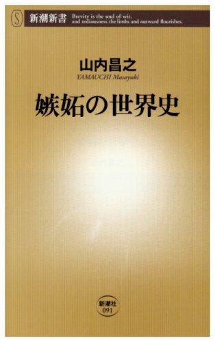 嫉妬の世界史 (新潮新書)