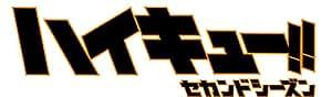 TVアニメ『ハイキュー!! セカンドシーズン』オリジナル・サウンドトラック Vol.1 [CD]