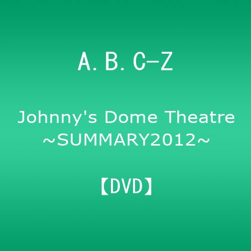Johnny's Dome Theatre~SUMMARY2012~ A.B.C-Z [DVD]