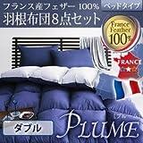 フランス産フェザー100%羽根布団8点セット ベッドタイプ【Plume】プルーム ダブル | ラピスネイビー