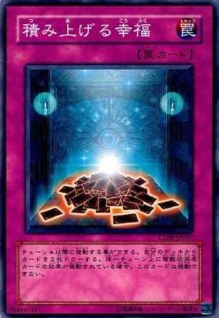 【シングルカード】遊戯王 積み上げる幸福 CDIP-JP057 ノーマル