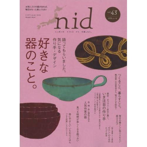 nid【ニド】 vol.43ニッポンのイイトコドリを楽しもう。 好きな器のこと。 (Musashi Mook)