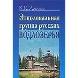 Loginov KK Etnolokalnaya group Russian Vodlozero 2006 Loginov K K Etnolokalnaya gruppa russkikh Vodlozerya 2006...