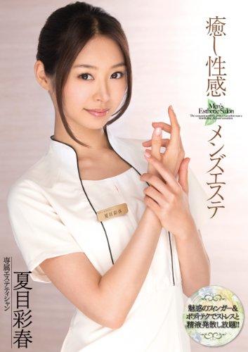 癒し性感 メンズエステ 夏目彩春 ムーディーズ [DVD]