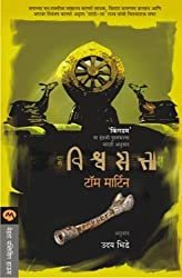 Vishwasatta