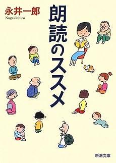 朗読のススメ (新潮文庫)