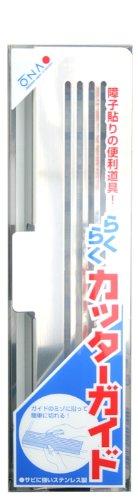 大直(ONAO) 障子貼りの便利な道具 らくらくカッターガイド