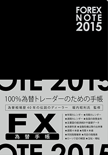 FOREX NOTE 2015 / 為替手帳 (黒)